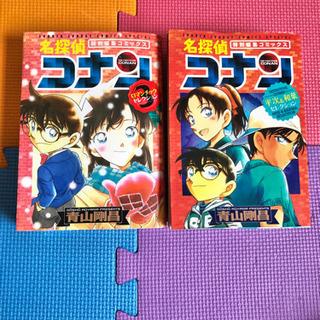 名探偵コナン 漫画 特別編集コミック 2冊セット 古本