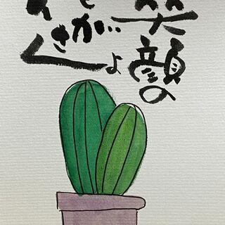 【 蒲田 】筆ペンを使ってあなたもすぐに 筆文字アーティストに大...