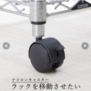 【ネット決済】ルミナス キャスター ポール径25mm