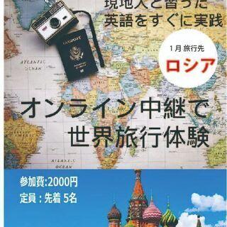 旅行先:ロシア 英語でオンライン中継で世界旅行体験~習った英語を...