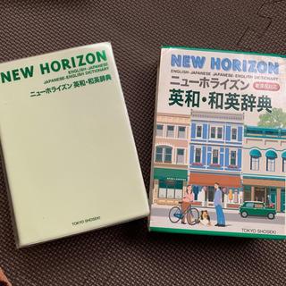 ニューホライズン 英和和英辞書
