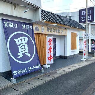 瀬戸市近辺で金・プラチナ・貴金属・ブランド品の買取と質預かりは当...