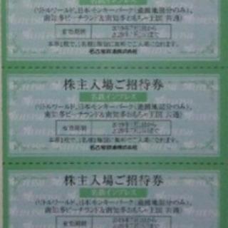 〜お取引中〜名鉄入場招待券の画像