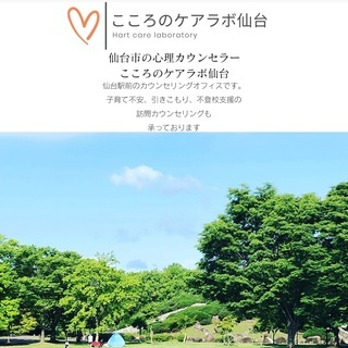 仙台駅から徒歩5分の心理心理カウンセリングルーム 子育て不安、引...