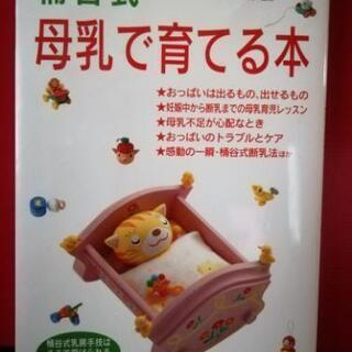 母乳で育てる本