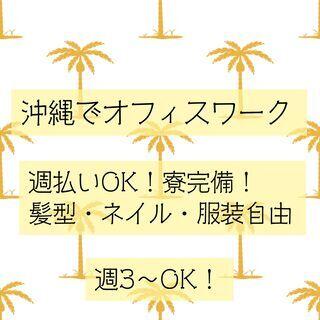【寮完備 / 髪型・ネイル・服装自由!】オフィスワーク《週4日〜...