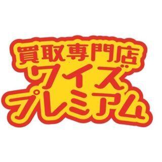 買取専門店ワイズプレミアム  おもちゃ・ゲーム買取強化中! ジモ...