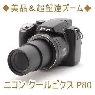 ◆美品&超望遠ズーム◆ニコン クールピクス P80