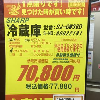 S135★1年保証★3ドア冷蔵庫★SHARP SJ-GW36D  2018年製 ⭐動作確認済⭐クリーニング済 - 名古屋市