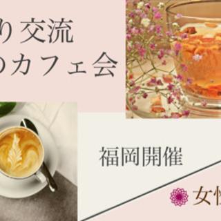 ●福岡・女性限定●  《のんびり交流・癒しのカフェ会》