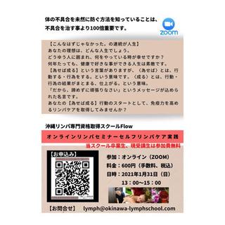 1/31(日)13:00〜15:00オンラインリンパセミナー&セ...