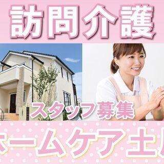 ★ご自宅へ訪問する介護サービス*夜勤アルバイト急募★ ※石川県エリア