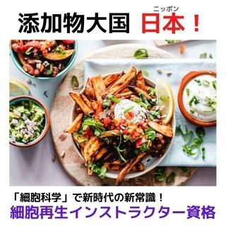 【沖縄】今食べてるものの見直しをしてみませんか?
