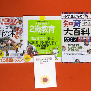 【教材】ヨコミネ式 天才を育てる方法  - 横浜市