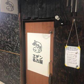【名古屋】どっちの料理ショー - 名古屋市