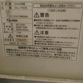 冷風機 ジャンク品  − 北海道