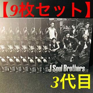 【9枚組】三代目J Soul Brothers メンバーソロ直筆...