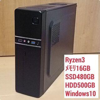 Ryzen3搭載 デスクトップPC