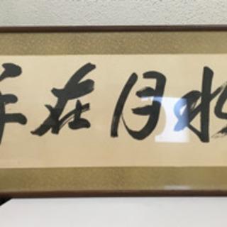 元国務大臣 加藤六月 巨大 書 手書 木枠幅約170cm 縦約51cm