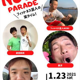 フィットネス芸人のノリパレ(Nori's Parade)