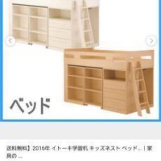 【ネット決済】ITOKI システムベッド