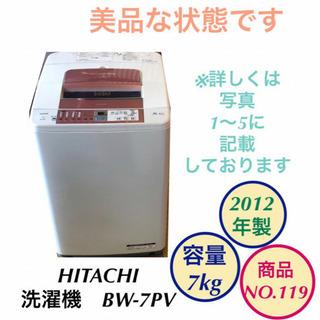 美品 洗濯機 HITACHI 7kg BW-7PV NO.119