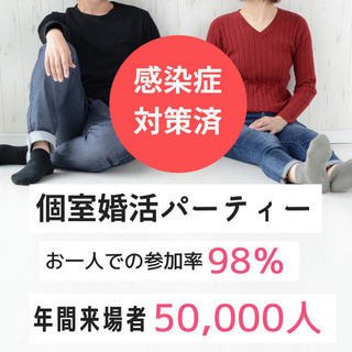 個室婚活パーティー❀2/20(土)15時~❀30代40代編❀女性...