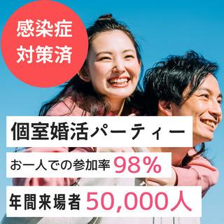 個室婚活パーティー❀女性無料ご招待❀2/28(日)15時~…
