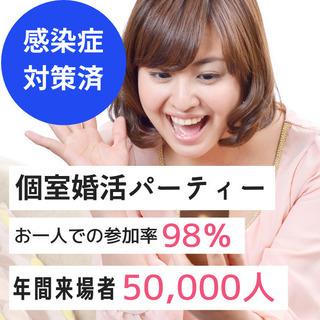 ❀女性無料ご招待❀個室婚活パーティー❀2/14(日)13時…
