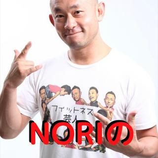 フィットネス芸人NORIのお手伝い券