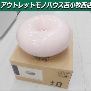 加湿器 プラスマイナスゼロ XQK-Q030 ピンク スチ…