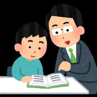 【個人】家庭教師/小学生〜高校生/文系科目中心/講師 早稲田大卒...