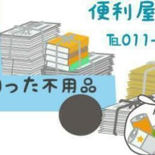 お部屋のお掃除 定期清掃 身の回りのお手伝い 札幌市 便利屋タクミ