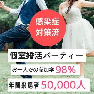 ❀女性無料ご招待❀個室婚活パーティー❀2/7(日)11時~❀22...