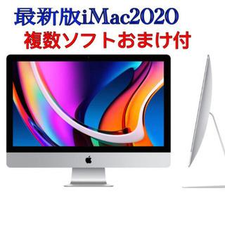 ほぼ新品 最新iMac2020 27インチ 5K SSD 1TB...