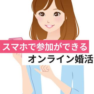 オンライン婚活パーティー❀2/6(土)22時~❀30代40…