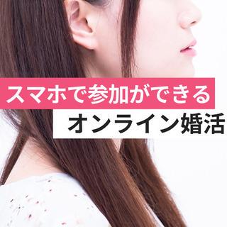オンライン婚活パーティー❀2/19(金)22時~❀20代3…