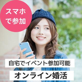 オンライン婚活パーティー❀2/22(月)20時~❀20代3…