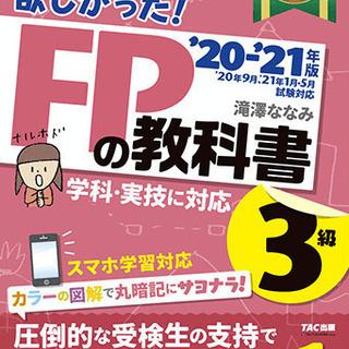 FP3級合格したい方!