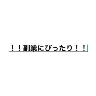 【☆副業にぴったり☆】1日3時間〜可!※在宅可