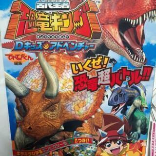 【ネット決済・配送可】恐竜の絵本