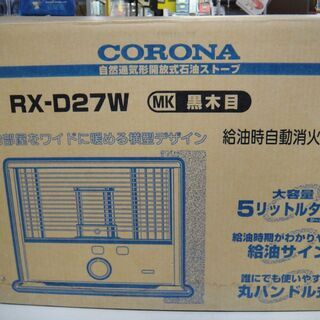未使用品コロナ ポータブルストーブRX-D27W 電源不要…