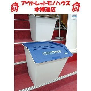 〇 スタッキング【スタックバケット 38L】幅37.5cm ネイ...