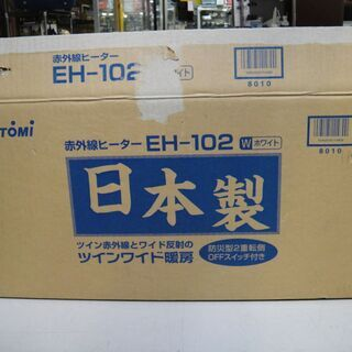 トヨトミ 赤外線ヒーターEH-102 電気ストーブ 転倒OFFスイッチ付きの画像