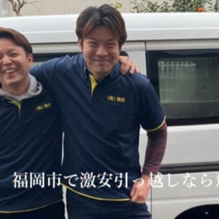 福岡市近郊の激安引越しなら!¥6,000〜承ります🔥