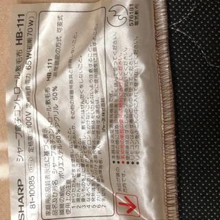 衣替えしちゃったけど寒い!そんな時は!!^ - ^SHARP【HB-111】電子コントロール敷毛布 - 売ります・あげます