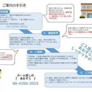 介護施設をお探しの方❗大阪市
