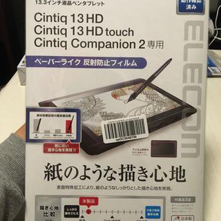 ELECOM Wacom 13.3インチ液晶ペンタブレット ペー...