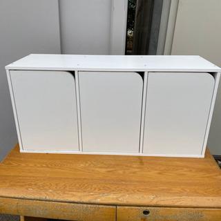 3段扉付きカラーボックス白