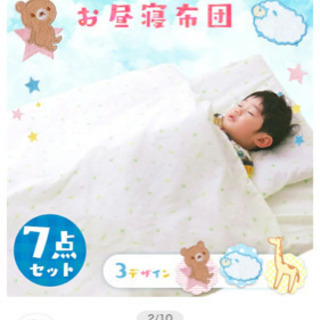 布団 赤ちゃん